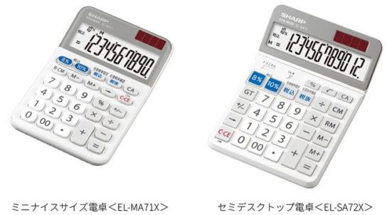 軽減税率対応電卓2機種