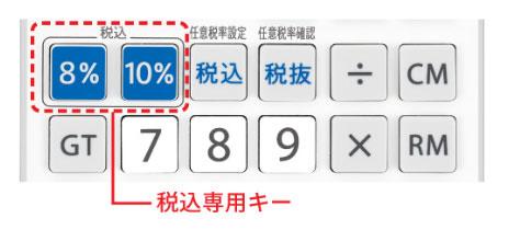 「8%」「10%」税込専用キー