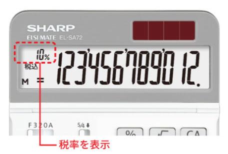 計算中の税率が液晶画面に表示される