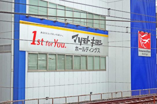 マツモトキヨシホールディングス