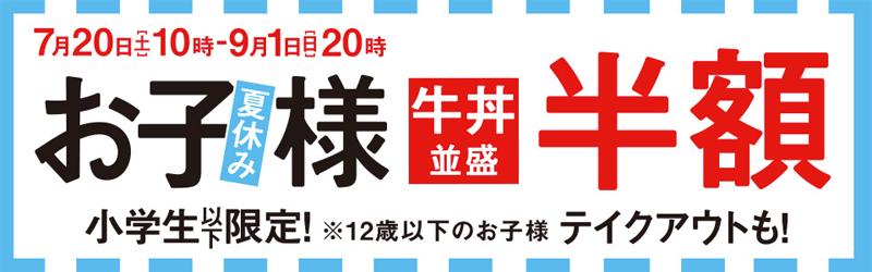 20190716yoshinoya1 - 吉野家/「夏休みお子様割」牛丼190円、約50メニュー190円引き
