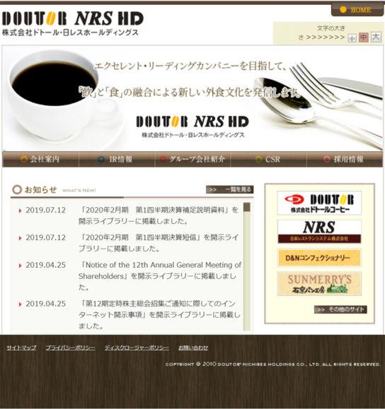 ドトール・日レスHDのホームページ