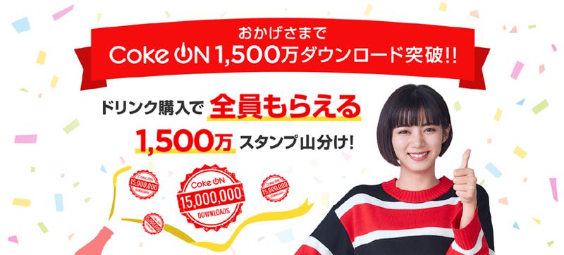 20190718coke - コカ・コーラ/公式スマホアプリ「Coke ON」1500万ダウンロード突破