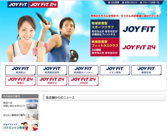 ジョイフィットのホームページ