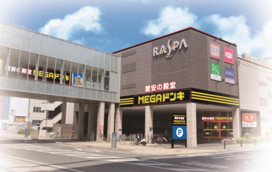 MEGAドン・キホーテUNY太田川店