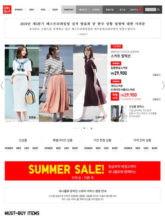 ユニクロ韓国のホームページ
