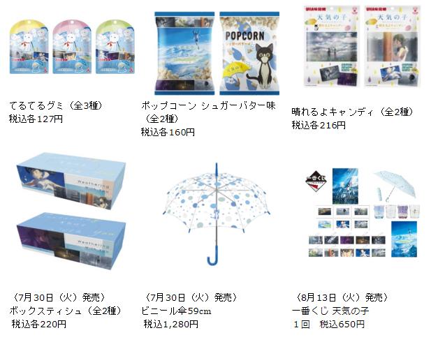 『天気の子』コラボ商品