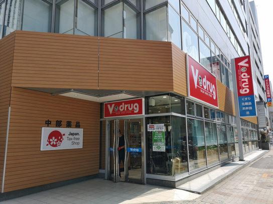 栄本町通店
