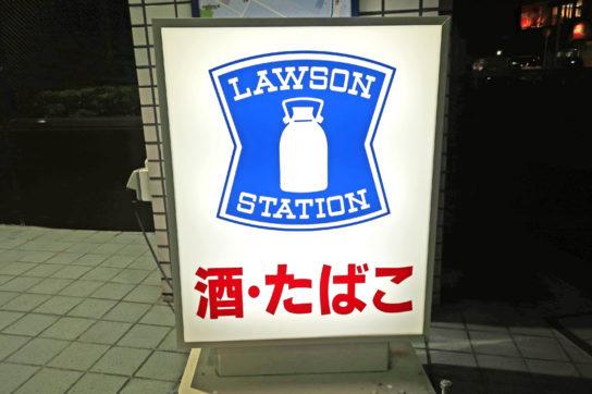 20190726lawson 544x362 - ローソン/8月から深夜無人店舗実験を開始