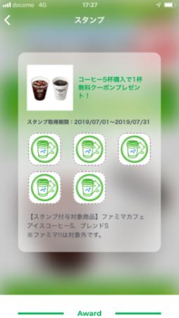 「コーヒースタンプ」対象商品を拡大