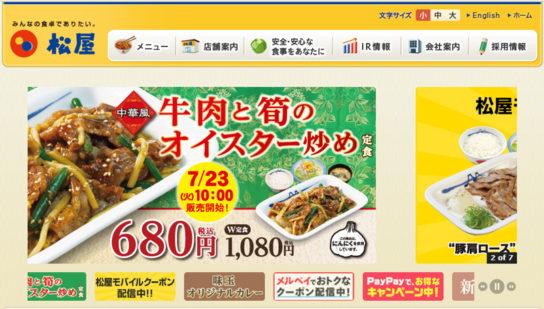 松屋フーズ