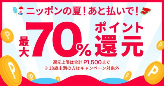 ニッポンの夏!最大70%ポイント還元!キャンペーン