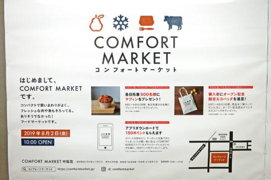 都営浅草線中延駅構内のオープン告知