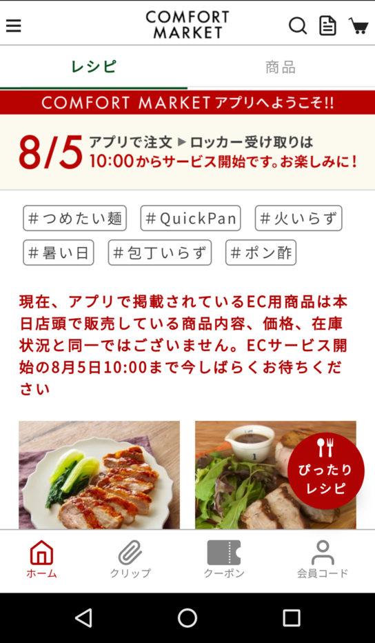コンフォートマーケット専用アプリ