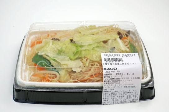 アウトパック惣菜一例