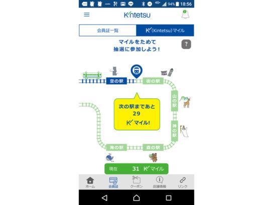 近鉄百貨店アプリ
