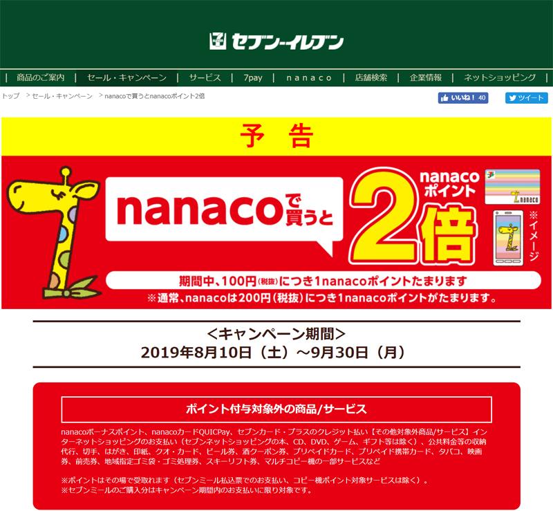 20190808nanaco - セブンイレブン/8月10日~9月30日「ナナコ」ポイント付与率2倍に