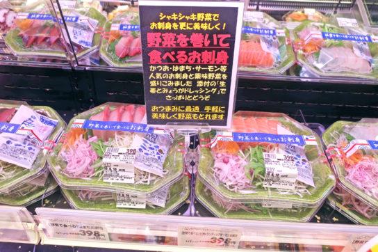 野菜を巻いて食べるお刺身