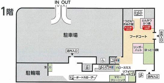 1階レイアウト