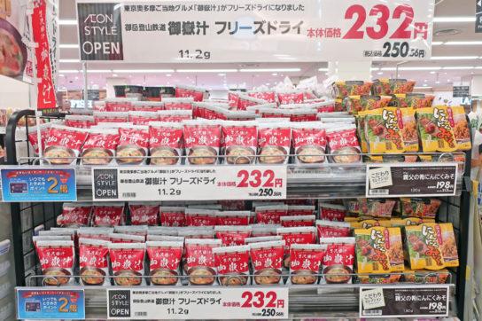 地元で人気の豚汁「御嶽汁」のフリーズドライ