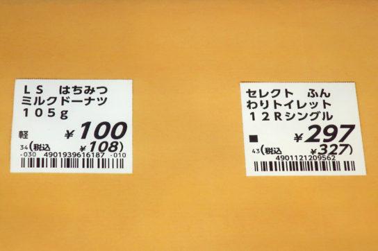 増税後の値札イメージ