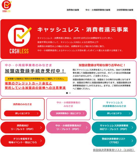 キャッシュレス・消費者還元事業のホームページ