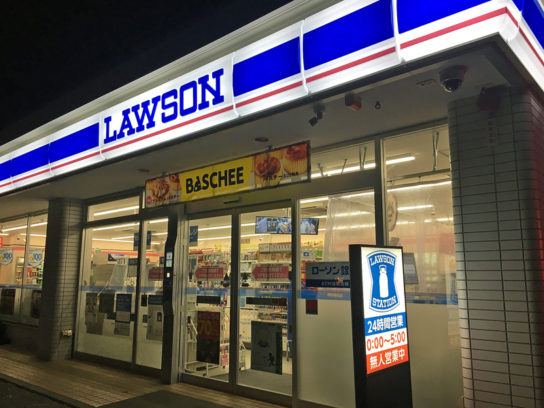 ローソン氷取沢町店
