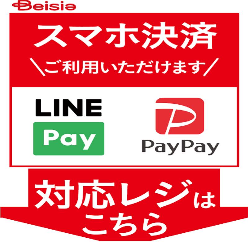 20190828beisia - ベイシア/PayPay、LINE Pay導入