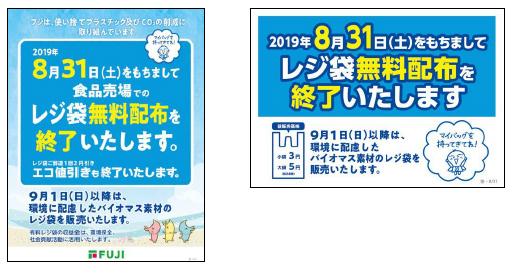 徳島県でレジ袋の無料配布中止