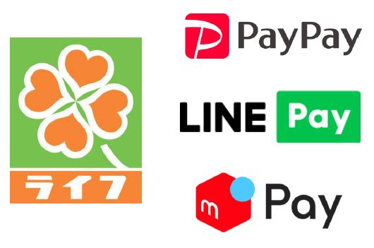 ライフ「PayPay」「LINE Pay」「メルペイ」導入