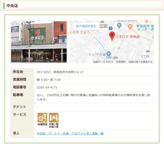 ウオロク中央店のホームページ