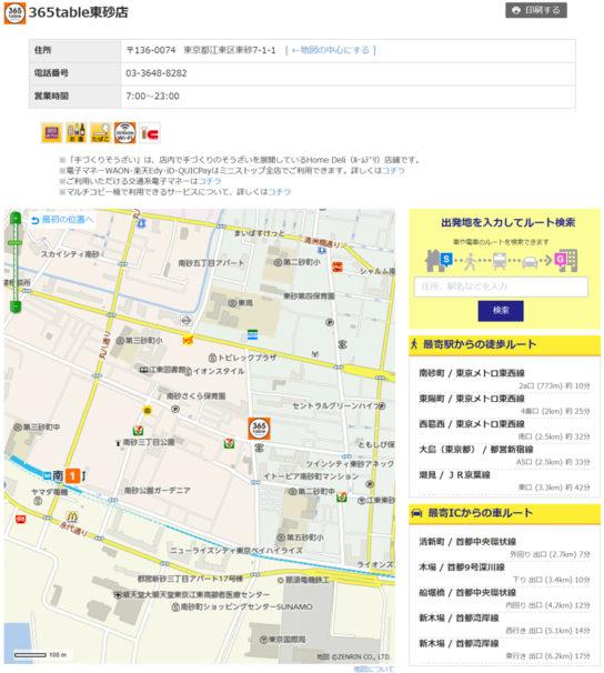 365table東砂店のホームページ