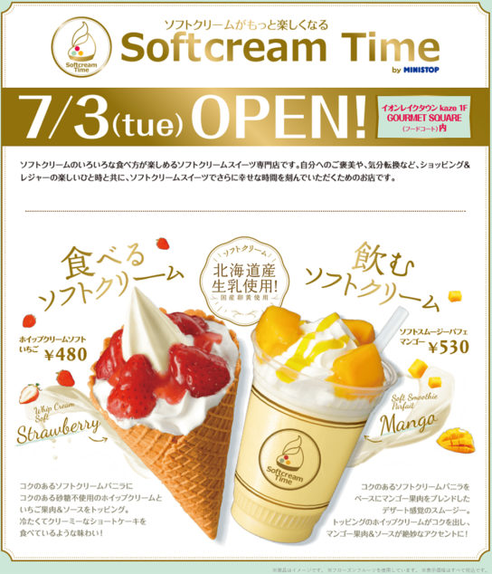Softcream Time by MINISTOP