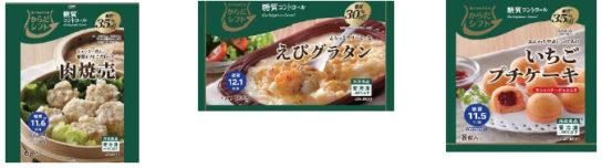 「糖質コントロール」シリーズ冷凍3品