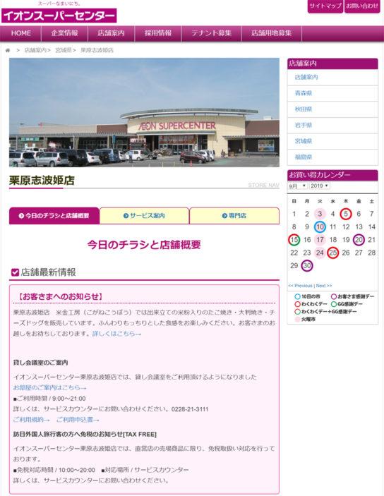 イオンスーパーセンター栗原志波姫店