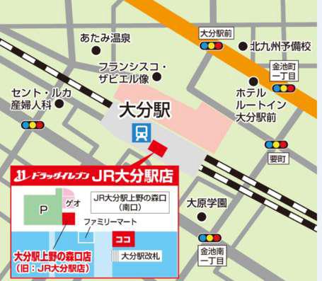 ドラッグイレブン JR大分駅店