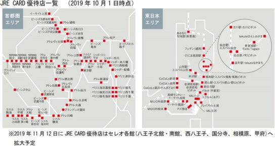 JRE CARD優待店一覧 (10月1日時点)