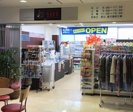 生活彩家 セコメディック病院店