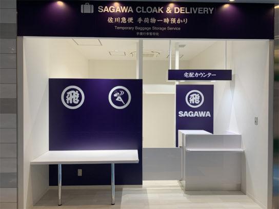 SAGAWA宅配カウンターサクラマチクマモト