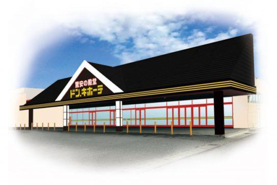 ドン・キホーテ栃木平柳店