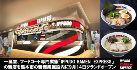 SAKURA MACHI熊本店