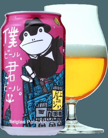 僕ビール、君ビール。屋上のジョン