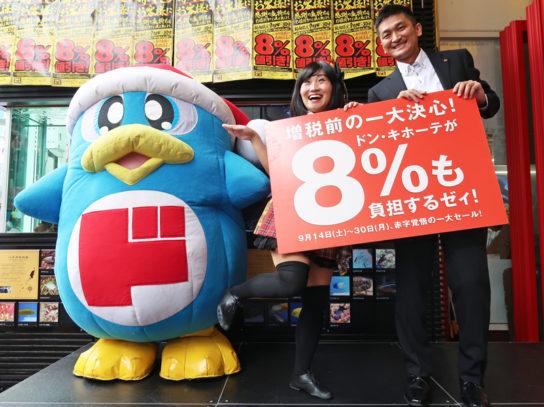 増税前の8%値引企画で100億円還元