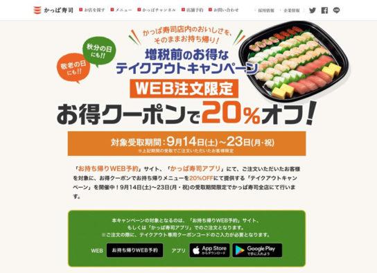 20190913kappa 544x394 - かっぱ寿司/増税前にテイクアウト20%引きキャンペーン