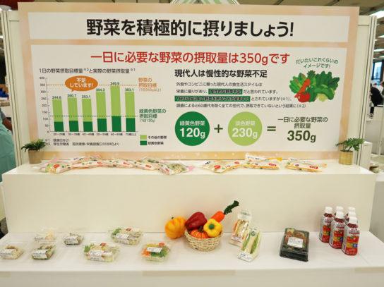 野菜がたくさんとれる健康的な商品