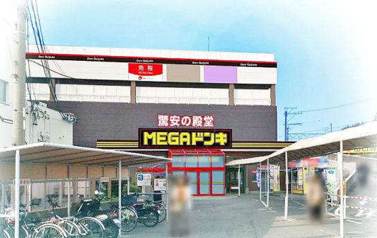 MEGAドン・キホーテUNY武豊店