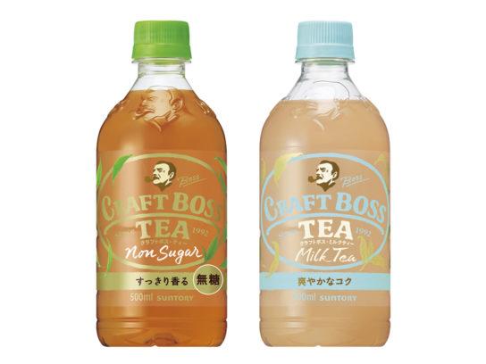 「クラフトボス」紅茶シリーズ