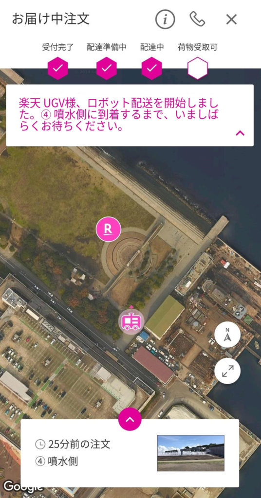アプリの注文画面