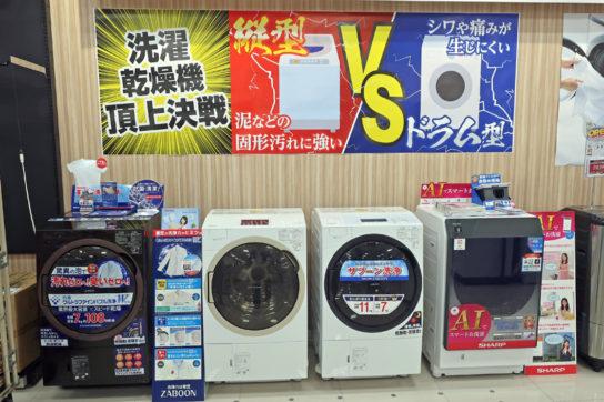 ノジマの洗濯機対決コーナー