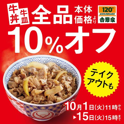 牛丼・牛皿全品10%オフ キャンペーン